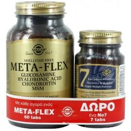 Solgar Meta-Flex Glucosamine Hyaluronic Acid Chondroitin MSM 60 ταμπλέτες & Δωρο Solgar No 7 7 φυτικές κάψουλες