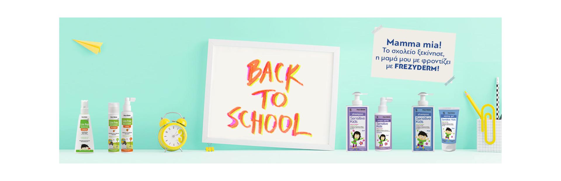 Back to School! Η φροντίδα που χρειάζεται!!!